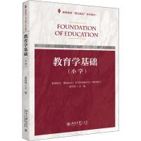 教育学基础(小学) 北京大学出版社