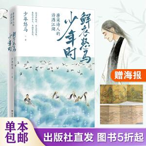 【博集天卷 包邮  现货】鲜衣怒马少年时-唐宋诗人的诗酒江湖