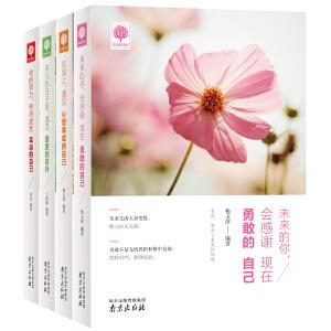 悦读时光 幸运人生四部曲 套装共4册