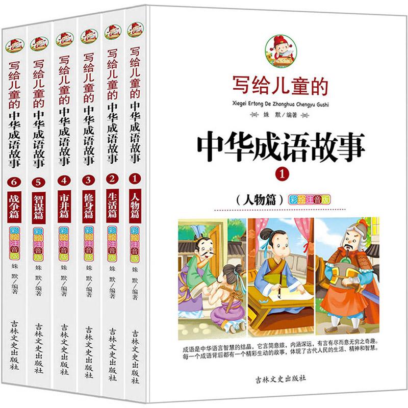 写给儿童的中华成语故事 (全六册)彩色注音版