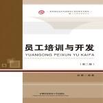 员工培训与开发(第二版)