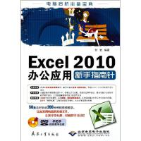 Excel 2010办公应用新手指南针 付岩 著作
