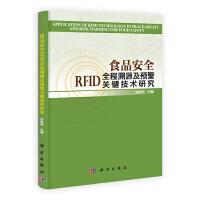 【按需印刷】-食品安全RFID全程溯源及预警关键技术研究
