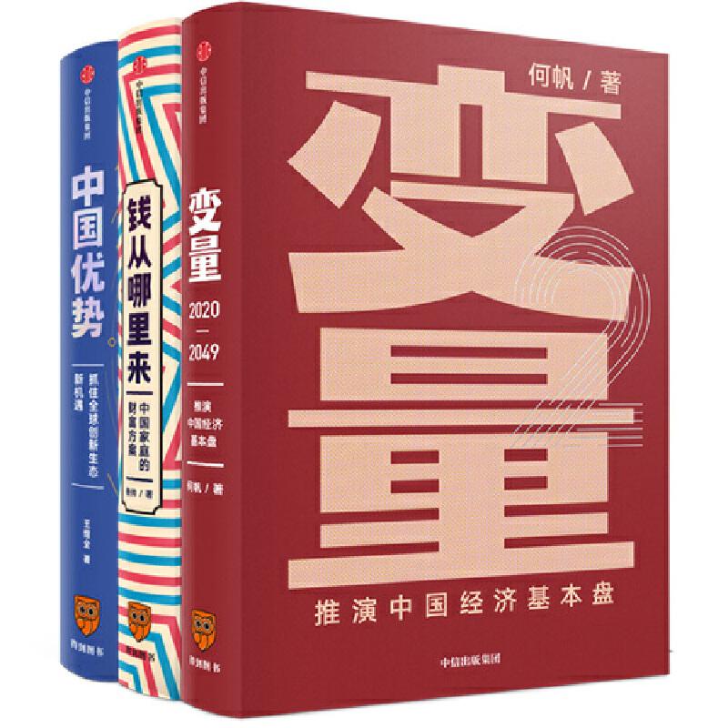 罗振宇2020跨年演讲:钱从哪里来+变量2+中国优势(套装3册)