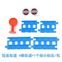 托马斯和朋友玩具电动火车轨道系列轨道配件 可扩充 官方标配