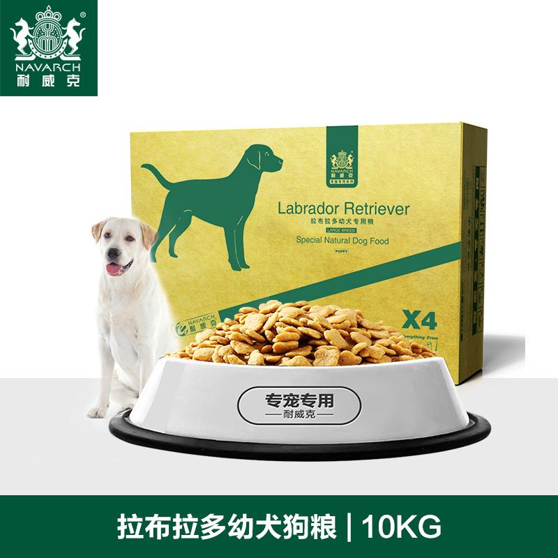 耐威克 拉布拉多狗粮 幼犬专用10KG全国包邮 满199-20