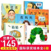 我爸爸我妈妈绘本全6册儿童书籍0-3-6-7周岁宝宝启蒙早教图书幼儿园孩子睡前故事书好饿的毛毛虫绘本大卫不可以猜猜我有