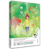 脚丫子的传奇(常新港新年作品《成长吧!少年》系列丛书,全5册。家长孩子不能错过!!)