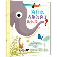 宝宝想象力激发图画书:为什么大象的鼻子这么长?