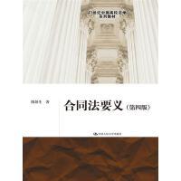 合同法要义(第四版)(21世纪中国高校法学系列教材)