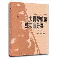 大提琴教程 练习曲分集(第一册)