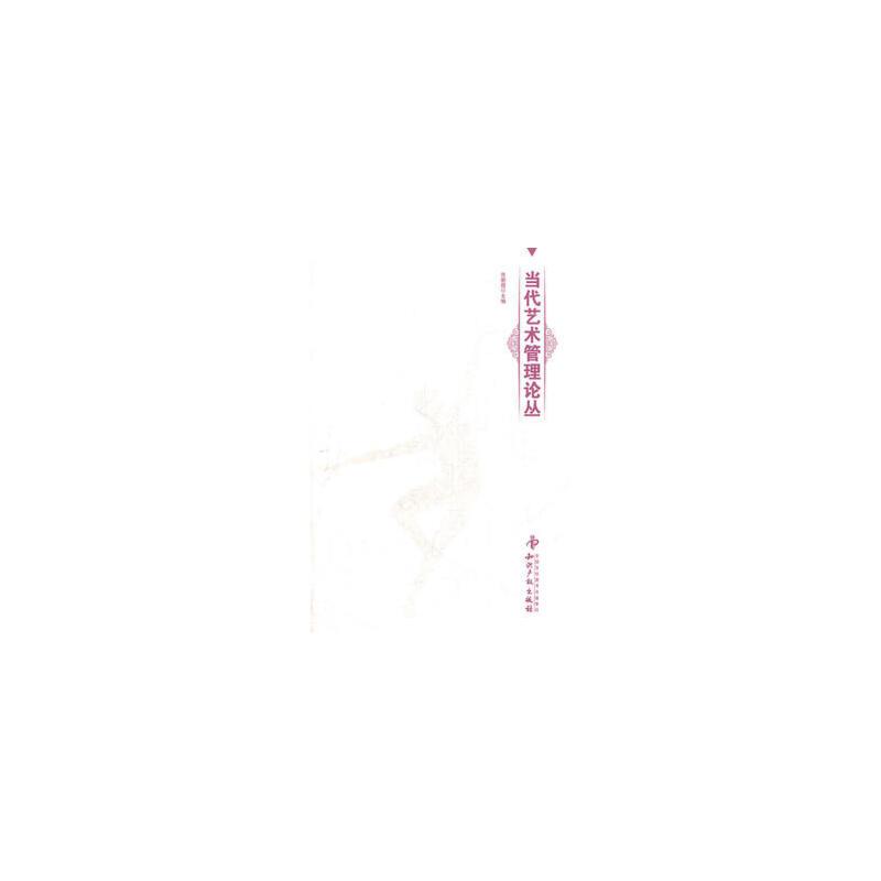 当代艺术管理论丛 张朝霞 知识产权出版社【新华书店 品质保证】 快递已恢复,(湖北地区)急件详询客服,欢迎购买!