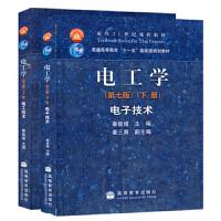 哈工大 电工学 秦曾煌 第七版 上下册 电工技术 电子技术2本
