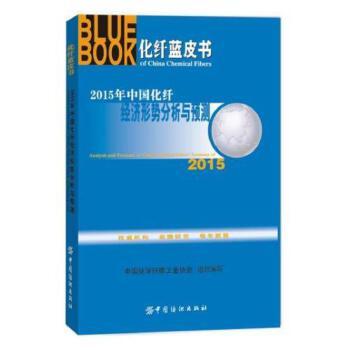 【正版二手书9成新左右】2015年中国化纤经济形势分析与预测9787518013890 下单速发,大部分书籍9成新以上,物有所值,小部分有少许笔记,无盘。品质放心,售后无忧。
