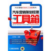 汽车营销策划经理工具箱 刘同福著 机械工业出版社【新华书店 品质保证】