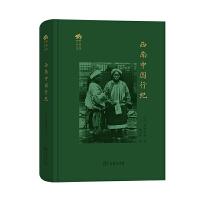 西南中国行纪(田野行旅丛书)商务印书馆