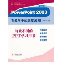 PowerPoint2003在教学中的深度应用(修订版)