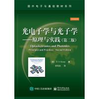 光电子学与光子学――原理与实践(第二版)