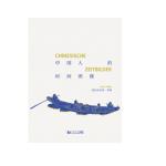中国人的时间图像