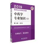 中��W��I知�R(二)(第七版・2019)(��家��I���考�指南)