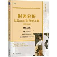财务分析:以Excel为分析工具(原书第8版)