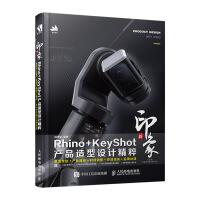 新印象Rhino+KeyShot产品造型设计精粹