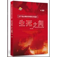 生死之间 第五辑 生产安全事故警示专题片6张DVD光盘