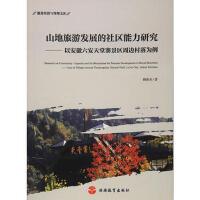 山地旅游发展的社区能力研究――以安徽六安天堂寨景区周边村落为例 韩国圣 旅游教育出版社