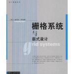 【二手旧书8成新】栅格系统与版式设计 (美)伊拉姆(Elam,k.) ,王昊 9787532245345 上海人民美术