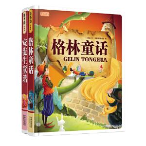 千万好评版经典童话 :安徒生 格林(套装共2册)
