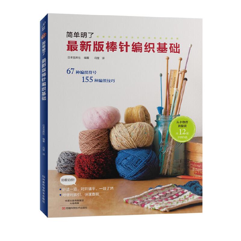 最新版棒针编织基础 日本销售过百万册的工具书,编织爱好者人手一本的棒针编织工具书