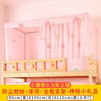 学生宿舍蚊帐床帘遮光帘一体式带支架大学单人床上铺下铺0.9m1米2 其它