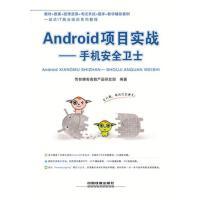 【正版二手书9成新左右】Android项目实战――手机安全卫士9787113205492