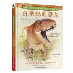 史前日记:白垩纪的恐龙