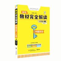 小熊图书2020版王后雄学案教材完全解读中国历史八年级(上)配人教版 王后雄初二历史
