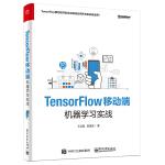 TensorFlow移�佣�C器�W�����