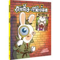 疯狂兔子爆笑漫画书 福尔摩斯兔