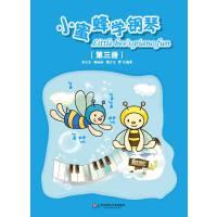 小蜜蜂学钢琴(第三册)
