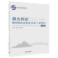 澳大利亚政府和社会资本合作(PPP)研究