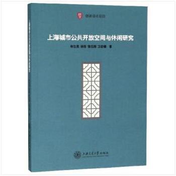 上海城市公共开放空间与休闲研究(pdf+txt+epub+azw3+mobi电子书在线阅读下载)