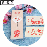 善书者BookMark 创意纸质书签/剪纸艺术 SQ-ZK078 30张盒装/可爱小清新卡通造型迷你金属书签韩国日本风