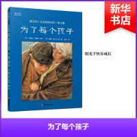 为了每个孩子 联合国《儿童权利公约》图文版 华东师范大学出版社