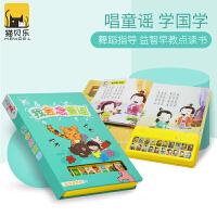 猫贝乐儿童早教点读笔互动发声故事书有声点读机 早教幼儿0-3-6岁