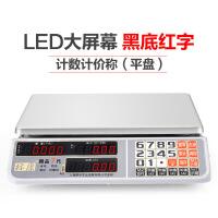 电子秤商用小型30/50kg电子称公斤台称卖菜水果厨房市场精准