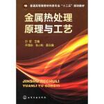 金属热处理原理与工艺(叶宏) 叶宏 化学工业出版社