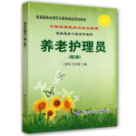 养老护理员(第2版)---家庭服务业规范化服务就业培训指南