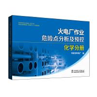 火电厂作业危险点分析及预控 化学分册