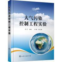 大气污染控制工程实验 化学工业出版社