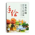 景观快题设计手绘表现 李国涛,邱蒙,高奥奇,周秀琳 东华大学出版社