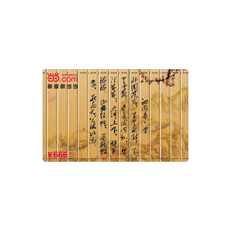 当当经典卡666元新版当当礼品卡-实体卡,免运费,热销中!
